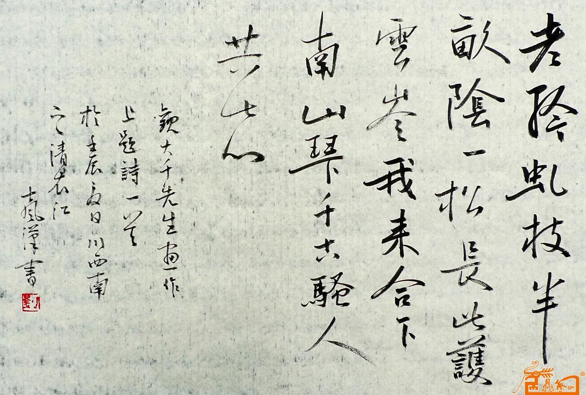 题诗1 淘宝 名人字画 中国书画交易中心 中国书画销售中心 中国书画